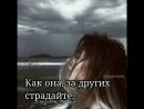 поплачьте ее слезами🌸