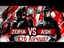 Rainbow Six: Siege. Кто круче? Ash vs Zofia.