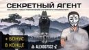 Секретный Агент БОНУС: Сто юбилейных минут в StarCraft II