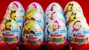 Киндер сюрприз!Открываем яйца!Барбоскины,Маша и медведь.Только новая коллекция