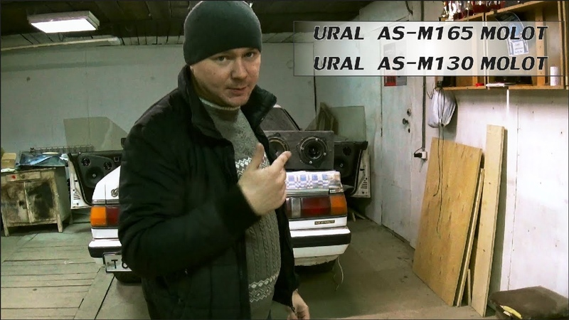 Ural AS-M165 Molot.