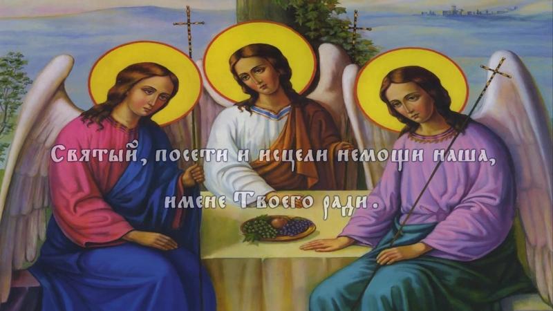 Молитва Пресвятой Троице (720p).mp4