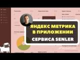 Подключение Яндекс Метрики к приложению рассылок Senler