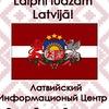 Инфо Латвия