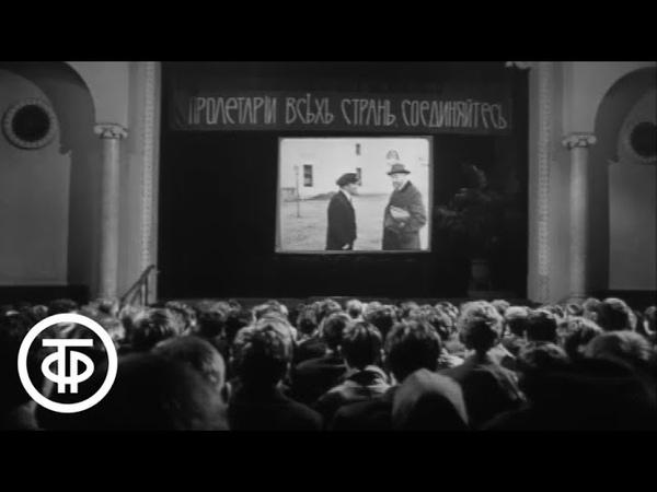 х/ф Воздух Совнаркома о В.И. Ленине с М. Ульяновым, И. Квашой, А. Граве (1969)