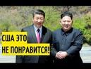 ВЕЛИКИЙ сосед и друг КНДР! Ким Чен Ын прибыл с тайным визитом в Китай! Срочное ЗАЯВЛЕНИЕ!
