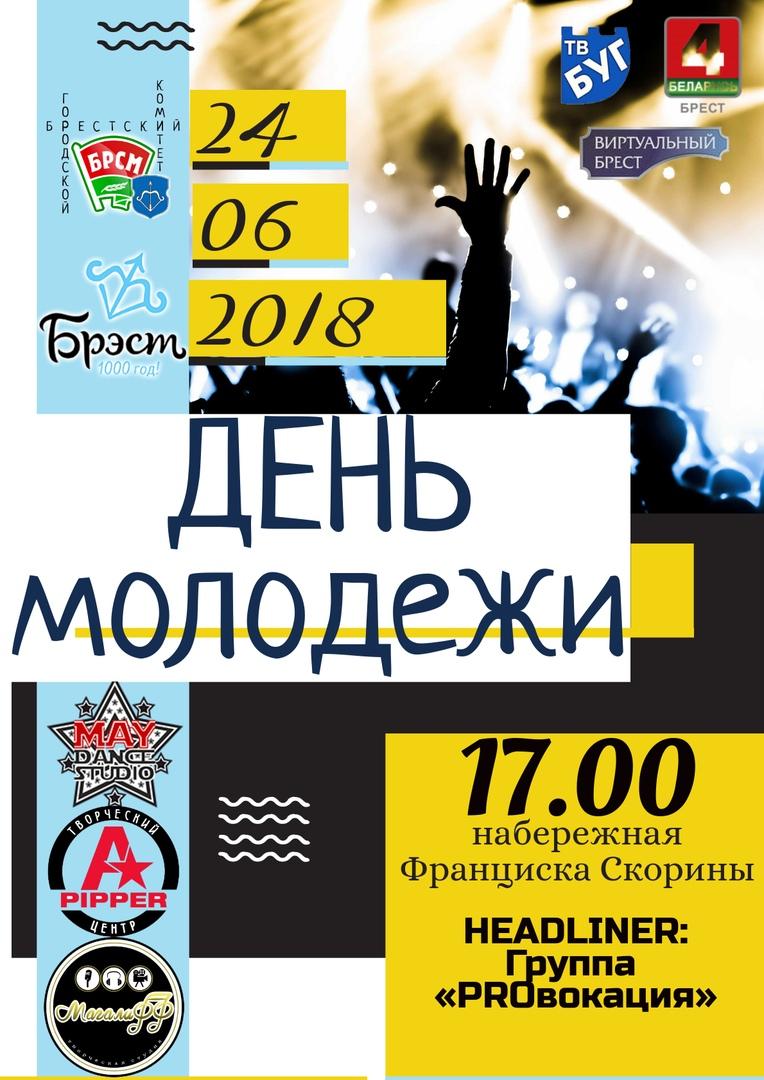 24 июня на Набережной в Бресте будут отмечать День Молодёжи