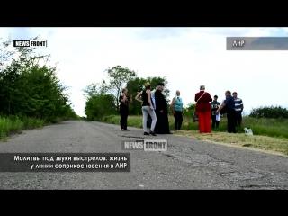 Молитвы под звуки выстрелов: Жизнь у линии соприкосновения в ЛНР.