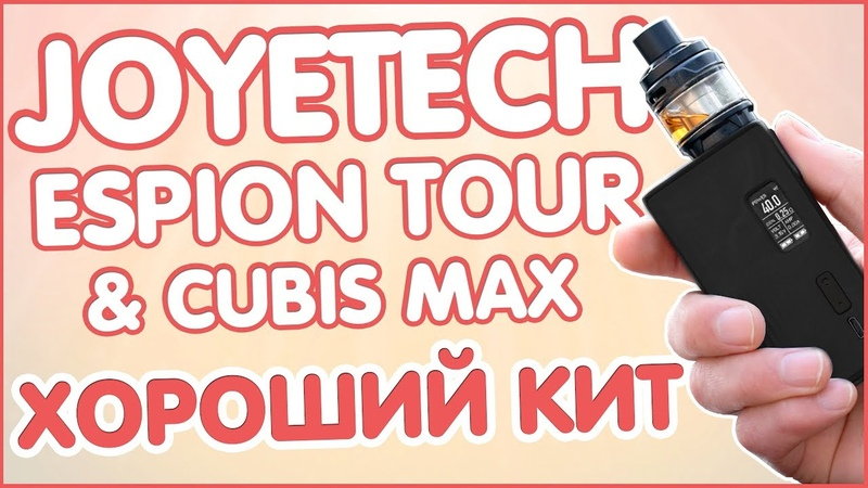 Joyetech Espion Tour Cubis Max | ХОРОШИЙ КИТ 😎👍