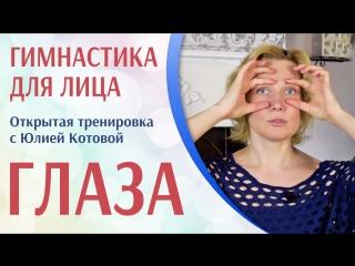 Убираем морщины вокруг глаз, гусиные лапки. Открытая тренировка по гимнастике для лица с Юлией Ковалевой