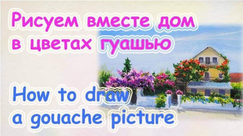 Как нарисовать картину гуашью. Пейзаж. Дом в цветах.Греция.