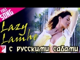 Lazy Lamhe - Full Song ¦ Thoda Pyaar Thoda Magic ¦ Saif Ali Khan ¦ Amisha Patel ¦ Anusha Mani (рус.суб.)