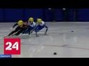 В Уфе проходят Российско-китайские зимние молодежные игры - Россия 24