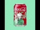 Кока-кола, которую мы заслуживаем, но не получим