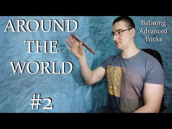 Нож-бабочка. Балисонг трюки - флиппинг продвинутый уровень 2. Around The World