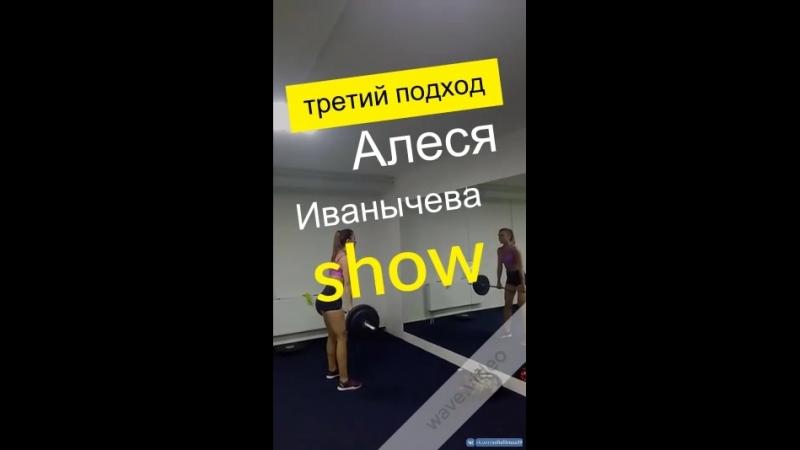 Наша гордость Алеся Иванычева! 😍🎗👊👍🏻