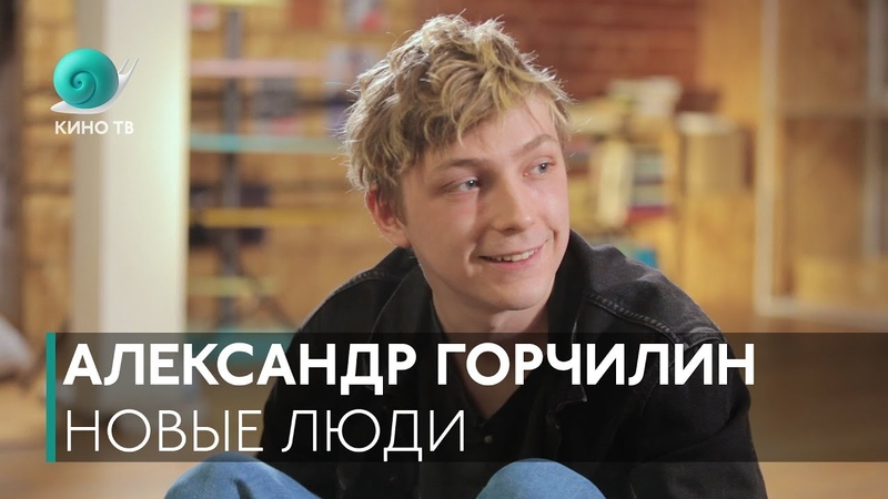 Новые люди 3 Александр Горчилин о фильме Лето Кирилле Серебренникове и Кислоте