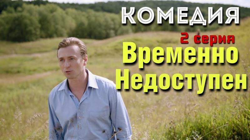КОМЕДИЯ ВЗОРВАЛА ИНТЕРНЕТ! Временно Недоступен (2 серия) Русские комедии, фильмы HD