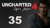 Uncharted 4 Путь вора - Глава 21 Забота о брате - прохождение игры на русском #35