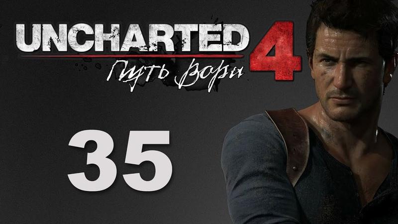 Uncharted 4: Путь вора - Глава 21: Забота о брате - прохождение игры на русском [35]