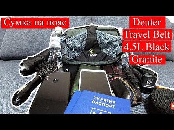Сумка на пояс Deuter Travel Belt 4.5L Black Granite