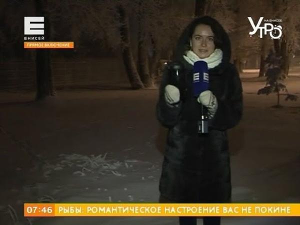 Прямое включение. Когда в Красноярске потеплеет?