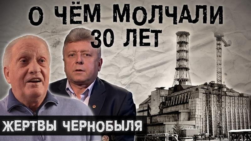 Герои Чернобыля: 2 смертельных дозы. Мутации, Вранье Властей, Зараженное Мясо на комбинатах