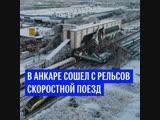 В Анкаре сошел с рельсов скоростной поезд