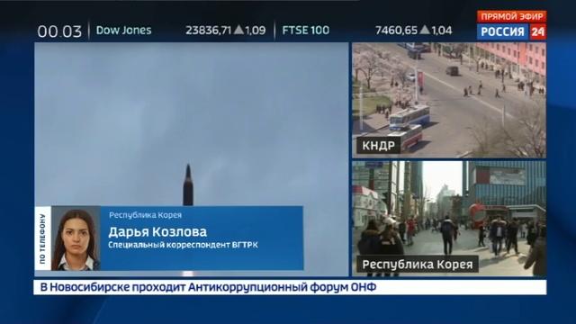 Новости на Россия 24 • Запуск северокорейской ракеты подробности