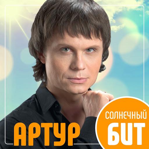 Артур Руденко альбом Солнечный бит