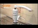 Кран водонагреватель Delimano