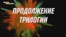 Магомед Исмаилов о Реванше с Владимиром Минеевым
