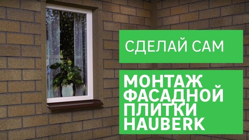 Сделай сам: монтаж фасадной плитки HAUBERK Долгопрудный ремонт строительство мастер на час муж на час