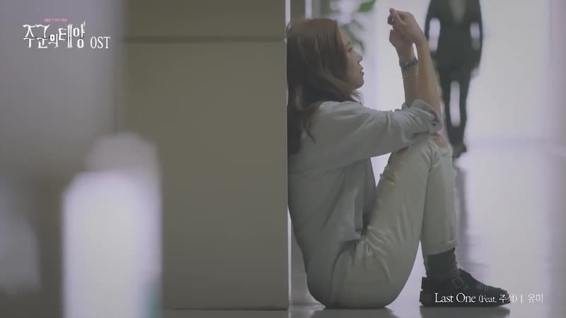 ( MV-ost ) Youme - Last one (Feat. Joosuc) (Master`s sun \ Part 8)