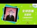 TEASER 炎亞綸 AaronYan — 亲爱的怪物 Dear Monster 锁定UFM100.3,9月19日,星期三早上10点