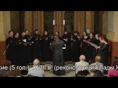 Величание прп. Сергию Радонежскому - постоянное многоголосие XVIII в.
