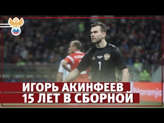 Игорь Акинфеев. 15 лет в сборной