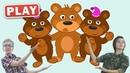КУКУТИКИ PLAY Волшебные Слова Играем и поем с Лёшей и Ваней 10 Медвежат песенка считалочка