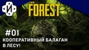 The Forest Кооперативный Баглаган Серия 01
