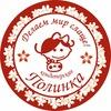 """Кондитерская """"Полинка"""" Белгород"""