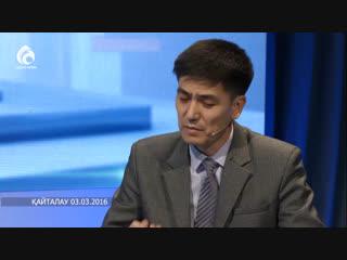 Намаз жайлы / Асыл арна