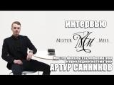 Интервью с участниками: Артур Санников