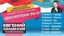 Евгений Холмский TURBOMODA Дискотека 90 Нижегородскаяобласть Видеоприглашение