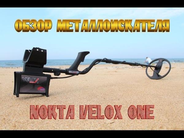 Обзор металлоискателя NOKTA Velox One