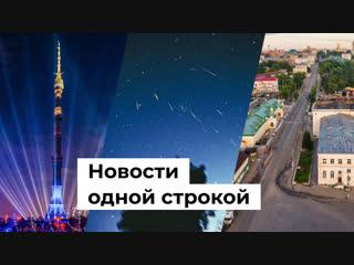 Южные Тауриды, Пермь-1, Останкинская башня