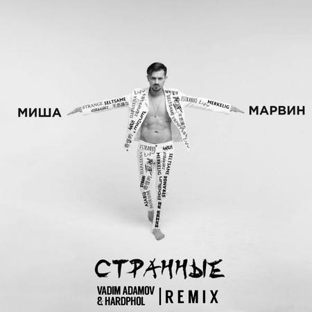 Миша Марвин - Странные (Vadim Adamov Hardphol Remix) (Radio Edit)