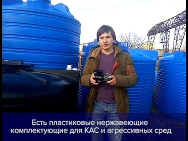 Купить пластиковые емкости для воды КАС ЖКУ и ГСМ