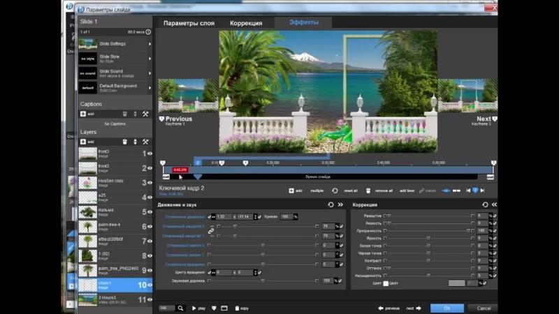 Урок 19. Создание слайд-шоу с использованием редактора ключевых кадров в Proshow