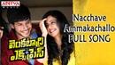 Nacchave Ammakachallo Full Song Venkatadri Express Movie Sundeep Kishan Rakul Preet Singh
