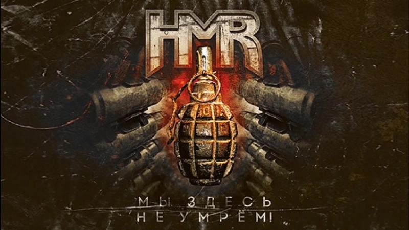 HMR - Мы здесь не умрем - тизер